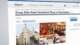 Как забронировать номер в отеле hotels.ru(Как забронировать отель? Как забронировать номер в отеле? Вопросы довольно часто встречающиеся. В данном..., 2015-06-30T01:10:36.000Z)