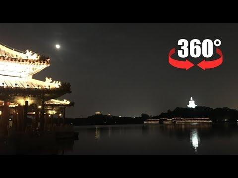360° Amazing China: Full moon illuminates sky over ancient royal garden in Beijing 全景赏月:北海公园湖中月影