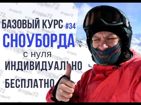 Базовый курс СНОУБОРДА с нуля в Тюмени #34