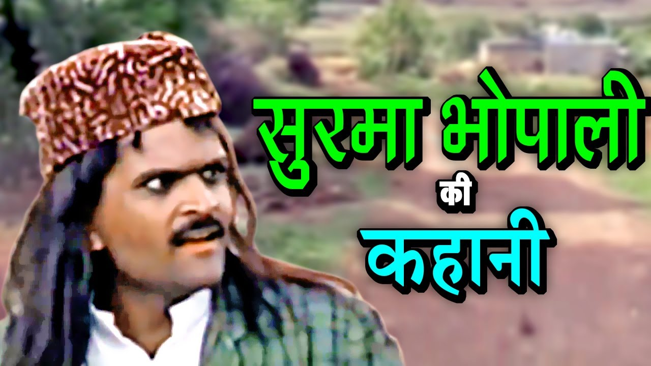 सुरमा भोपाली की कहानी - Gabbar ka Muqabala Jageera Se - Khandeshi Comedy Scene 05