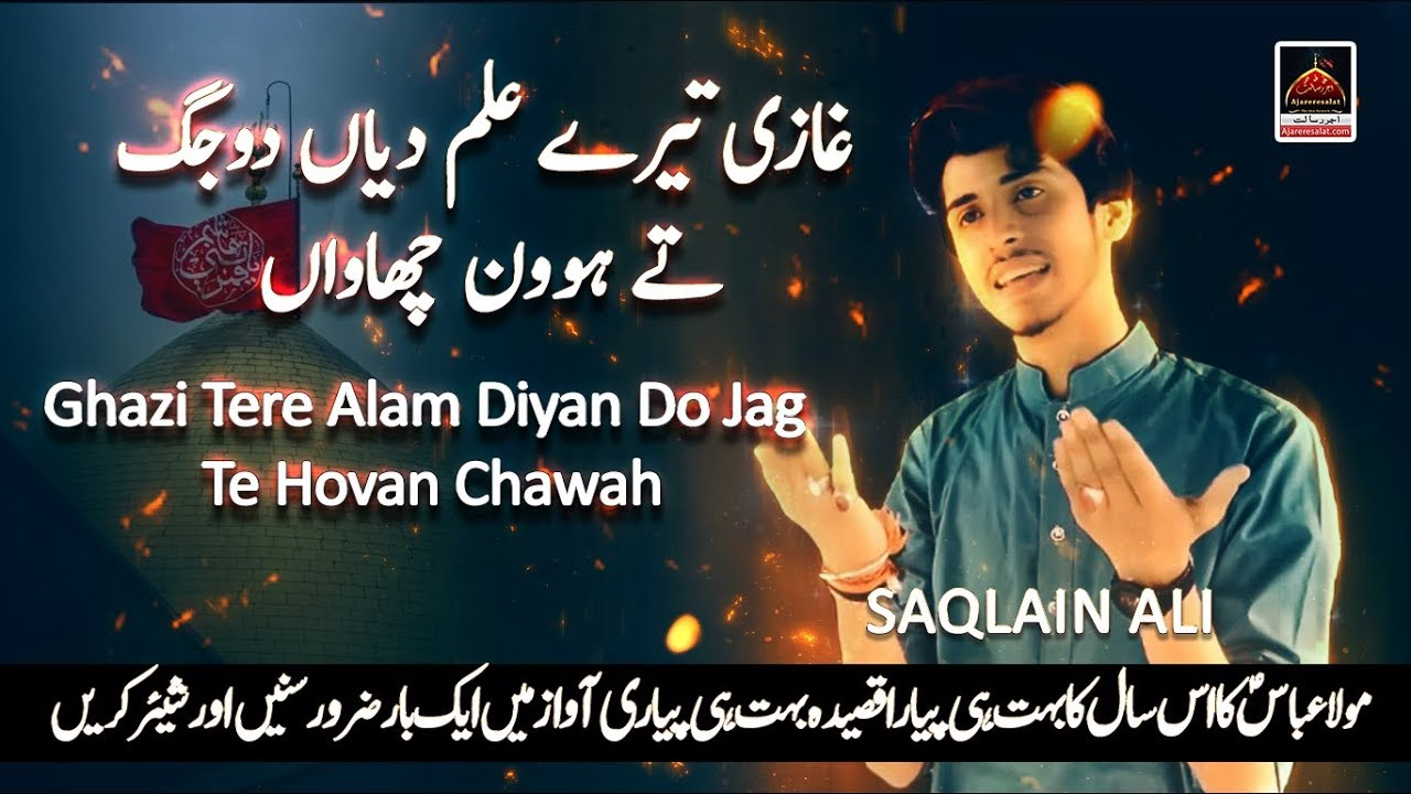 Qasida - Ghazi Tere Alam Diyan Do Jag Te - Saqlain Ali