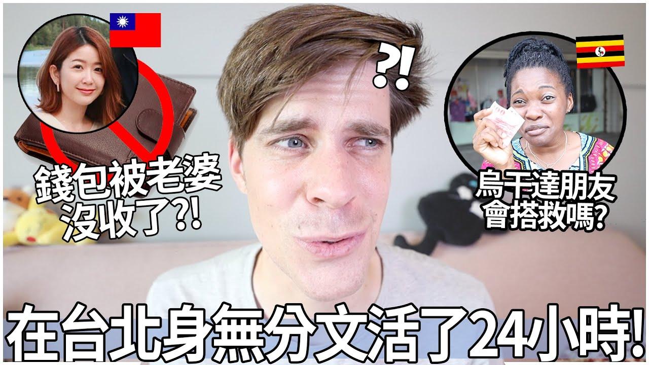 錢包被老婆沒收了?! 在台北身無分文活了24小時! | My wife took my wallet?! In Taipei with no cash for 24 hours!