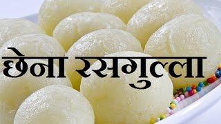 Chhena Rasgulla Recipe (छेना रसगुल्ला)