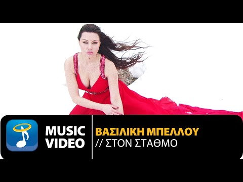 Βασιλική Μπέλλου - Στον Σταθμό   Official Music Video (HD)
