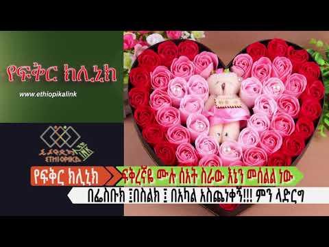 ፍቅረኛዬ ሙሉ ሰአት ስራው እኔን መሰልል ነው በፌስቡክ ፤በስልክ ፤ በአካል አስጨነቀኝ!!! ምን ላድርግ EthiopikaLink