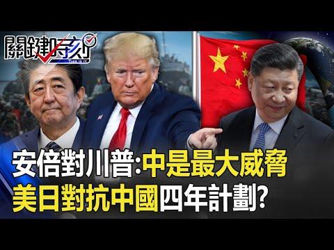 安倍對川普說出「心中老實話」:中國是最大威脅!!美日對抗中國四年計劃!? 【@關鍵時刻 】20200928-4