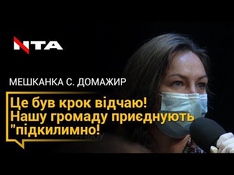 Телеканал НТА: Мешканка села Домажир розповіла, як їх змушують стати частиною іншої ОТГ!