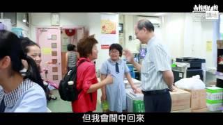 Publication Date: 2015-07-14 | Video Title: 【短片】【校爸升呢了】梁紀昌退休後最想做「校公」? 不參政但