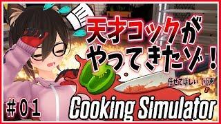 #1【Cooking Simulator】寝起きでもまっかせなさーーーい!!!天才コックは遅れて参上!!【ホロライブ/ロボ子さん】