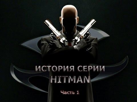 Прохождение Hitman 2 Silent Assassin