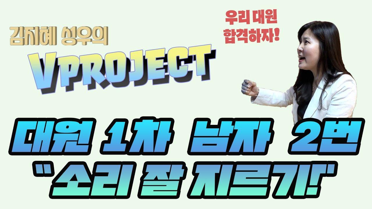 "[V프로젝트] 대원 1차 남자 2번 ""소리 잘 지르기!"""