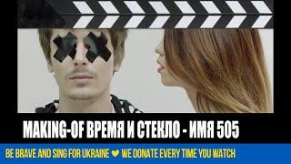 Время и Стекло - Имя 505 (Making-of)(Cъемки клипа Время и Стекло