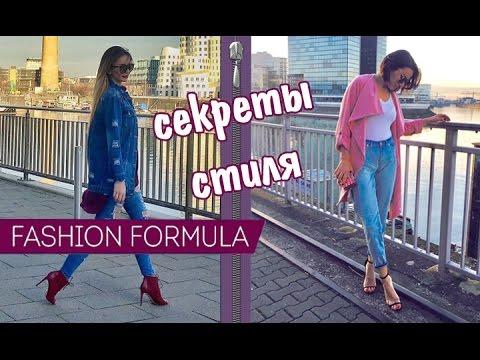 Сочетания в одежде весна 2017! Сочетания в одежде от Fashion Formula март