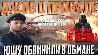 ДЖОВ БОМБИТ ОТ ПРОВАЛА В БИТВЕ БЛОГЕРОВ! Хайп Новости 3!