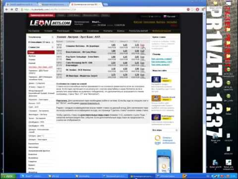 Букмекерская контора Leonbets Обзор, вывод денег, отзывы, как сделать ставку Ставки на спортиз YouTube · Длительность: 7 мин23 с