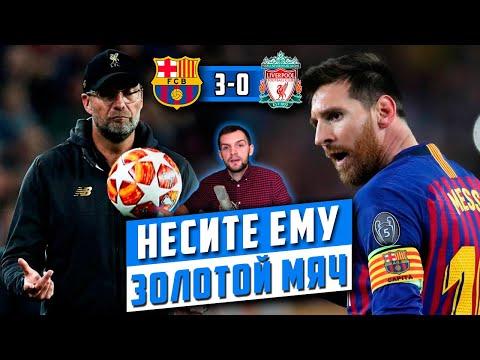 Барселона - Ливерпуль 3:0 | Гений Месси и Первый гол Суареса в Лиге Чемпионов | #БородаСуареса