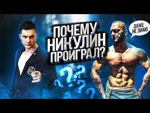 Александр Никулин VS Максим Шеврыгин   NBC   ДЕТАЛЬНЫЙ РАЗБОР