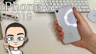 iPhone 8 ОБЗОР в 2019 СТОИТ КУПИТЬ? ООЧЕНЬ ШУСТРЫЙ МАЛЫЙ