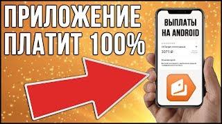 видео Мобильные заработки без вложений