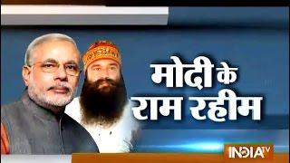 Haryana Polls: Dera Sacha Sauda Extends Support To BJP - India TV thumbnail