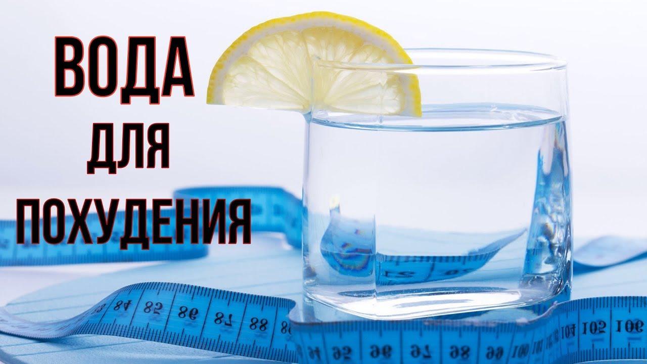 питье воды для похудения