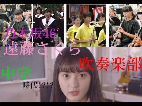 乃木坂46 遠藤さくら中学時代の吹奏楽部!?