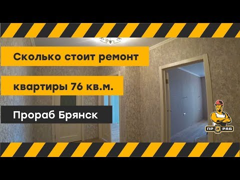 Ремонт в 2-х комнатной квартире - 76 кв.м. | Ремонт квартир | ПРОРАБ Брянск