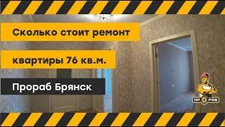 Ремонт в 2-х комнатной квартире - 76 кв.м.   Ремонт квартир   ПРОРАБ Брянск