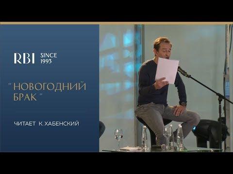 Смотреть Северный город | Константин Хабенский - «Новогодний брак» онлайн