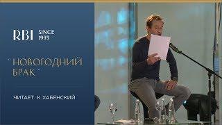 Северный город | Константин Хабенский - «Новогодний брак»