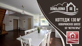 купить дом под ключ Новорижское Дома из дома 770 продажа коттедж Светлый Московская Истринский