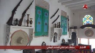 سلطات تعز تفتتح المتحف الوطني