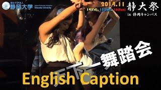 天下一舞踏会 モダンダンス OBOG 静大祭2014 速報番組 - 静岡大学