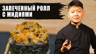 Запеченный ролл с Мидиями | Суши Рецепт | Baked sushi mussels