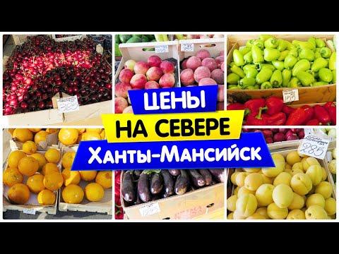 VLOG: #Цены и #ПРОДУКТЫ на СЕВЕРЕ / #Магазины на Севере / Vika Siberia/LifeVlog