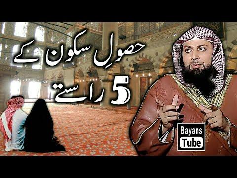 Husool e Sukoon ke 5 Rastay   Qari Sohaib Ahmed Meer Muhammadi   Bayans Tube
