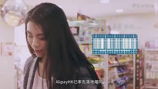 【PConline】港版支付宝AlipayHK打通跨境游:迈进扫码时代