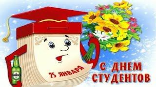 Всем студентам посвящается.  Шуточное поздравление с Днем студента! 😊
