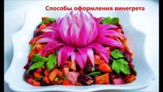 Кулинария 5 класс блюда из овощей (винегрет)