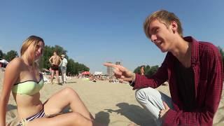 Kissing prank: Развод На Поцелуи На Пляже Пикап | Как Поцеловать Девушку, Целоваться Реакция