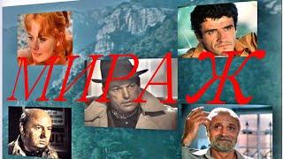 Мираж   1983 (12+)   3 серии (в сжатом варианте)