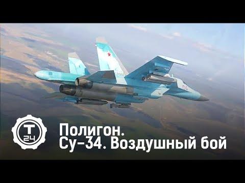 Су-34. Воздушный бой.