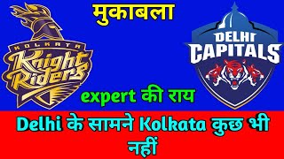 IPL 2020: Kolkata Knight Riders VS Delhi Capitals team comparison !! KKR VS DC team comparison