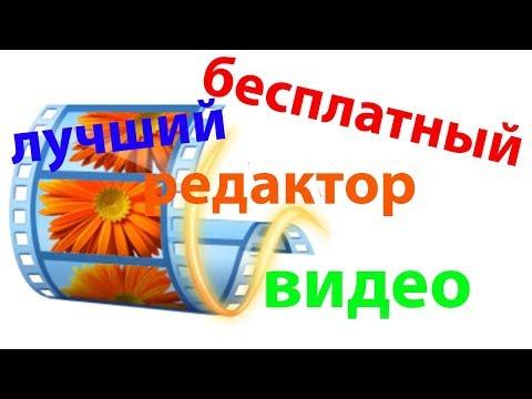 Лучший бесплатный редактор видео для Windows