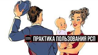 ПРАКТИКА ПОЛЬЗОВАНИЯ РСП | отношения саморазвитие мужской канал