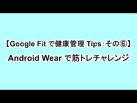 【Google Fit で健康管理 Tips:その⑥】Android Wear で筋トレチャレンジ