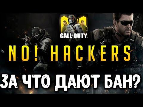 Бан за БУСТ РЕЙТИНГА в Call Of Duty Mobile | За что БАНЯТ в COD Mobile?