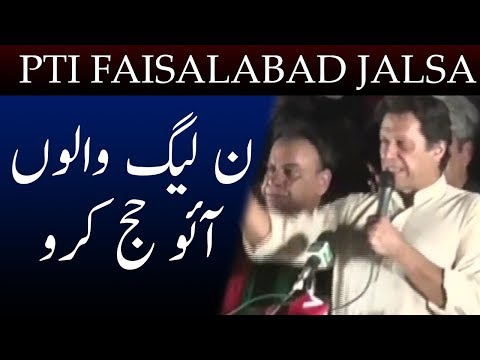 PTI Faisalabad Jalsa | Imran Khan Speech | 15 July 2018