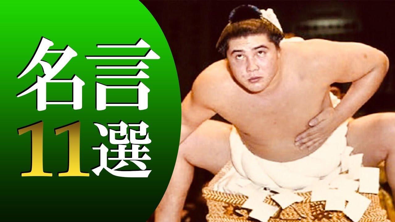 大鵬幸喜(たいほう こうき)名言11選 - 第48代横綱