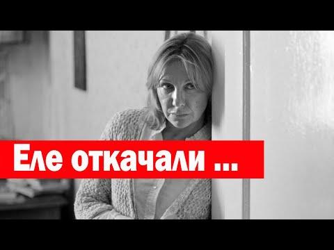 Актриса Елена Яковлева Пережила Клиническую Смерт...